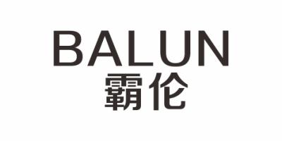 霸伦(BALUN)