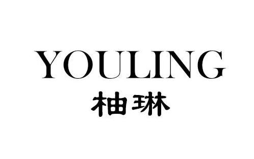 柚琳(YOULING)