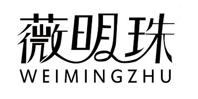 薇明珠(WEIMINGZHU)