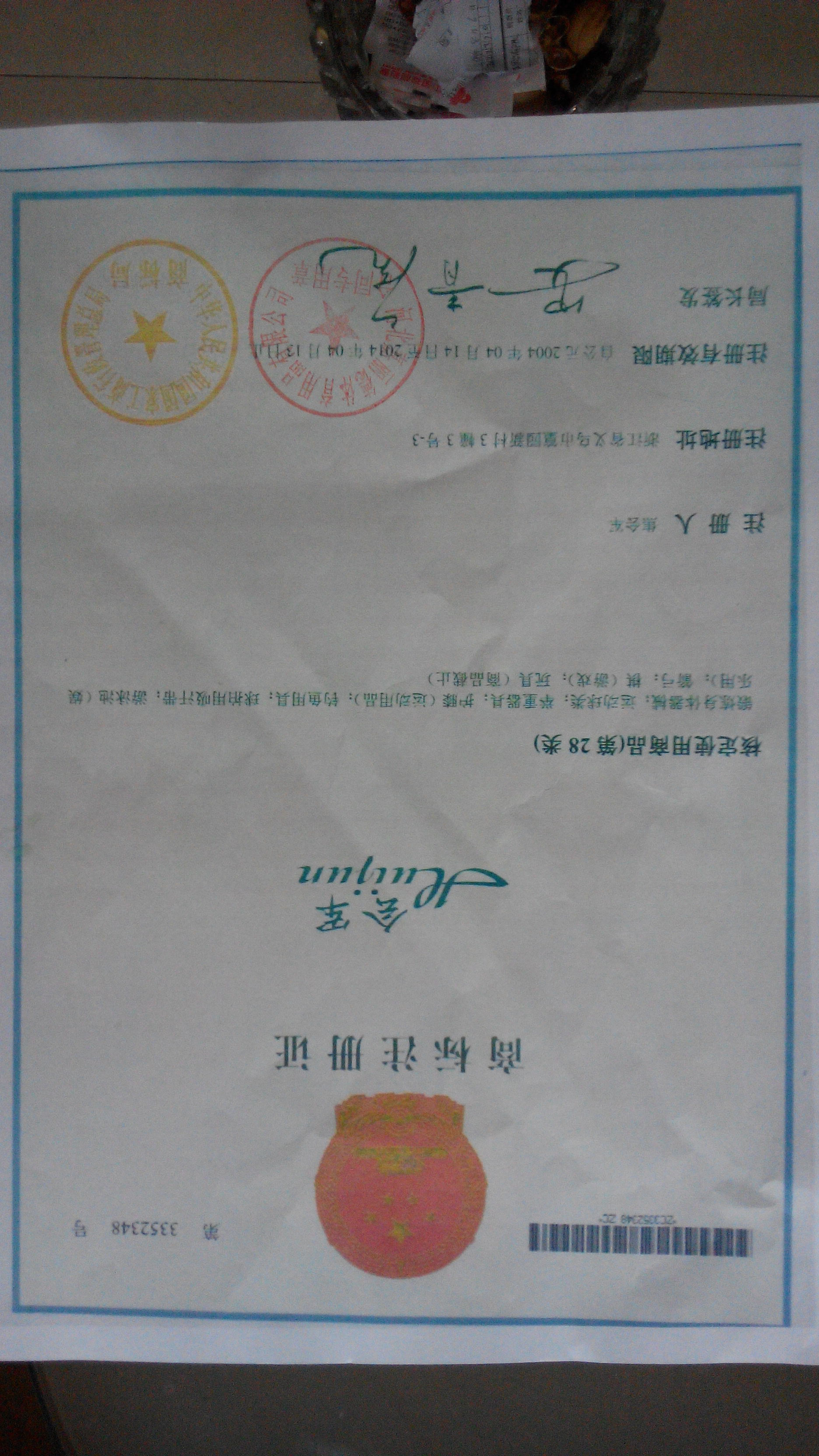 会军(Huijun)