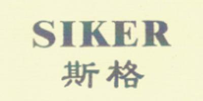 斯格(SIKER)