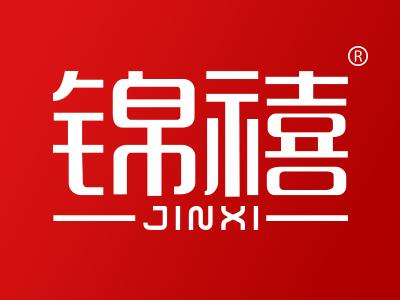 锦禧(JINXI)