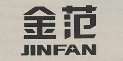 金范(JINFAN)