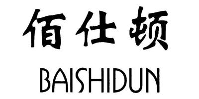 佰仕顿(BAISHIDUN)