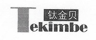 钛金贝(Tekimbe)