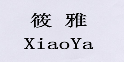 筱雅(xiaoya)