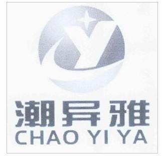 潮异雅(CHAOYIYA)