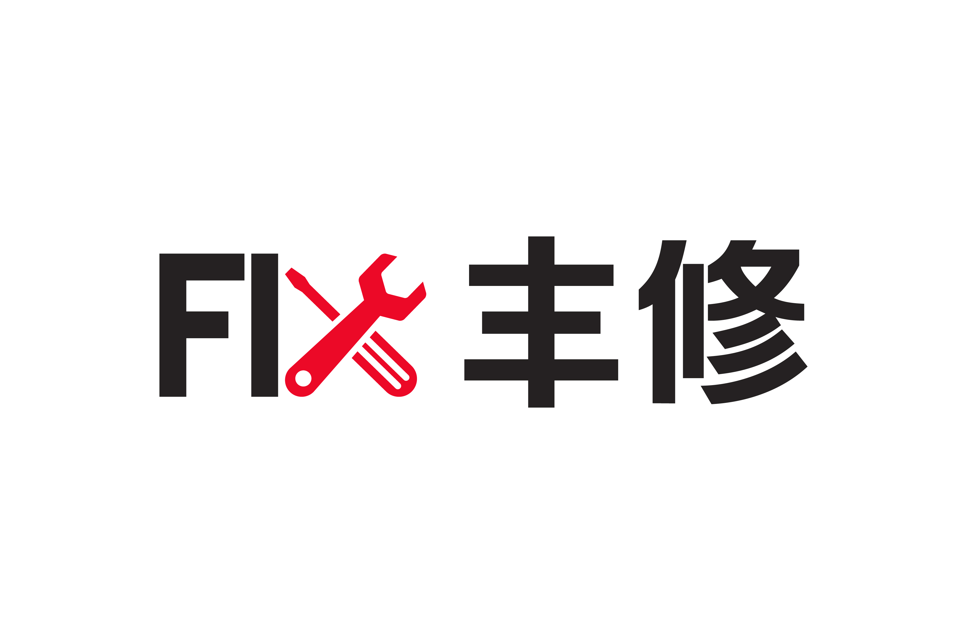 順豐豐修(SFFix)