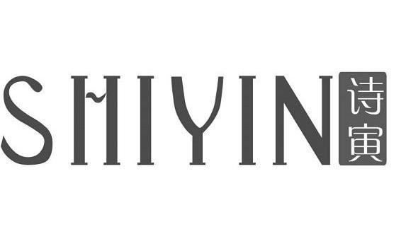 诗寅(SHIYIN)