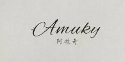 阿牧奇(Amuky)