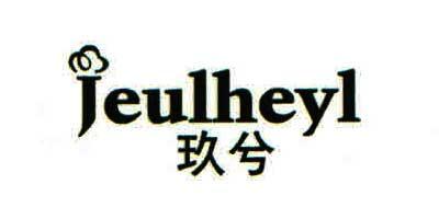 玖兮(JEULHEYL)