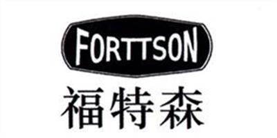 福特森(FORTTSON)