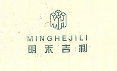 明禾吉利(minghejili)