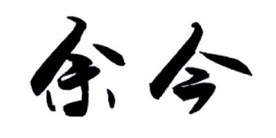余今(19111525)