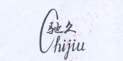 驰久(chijiu)