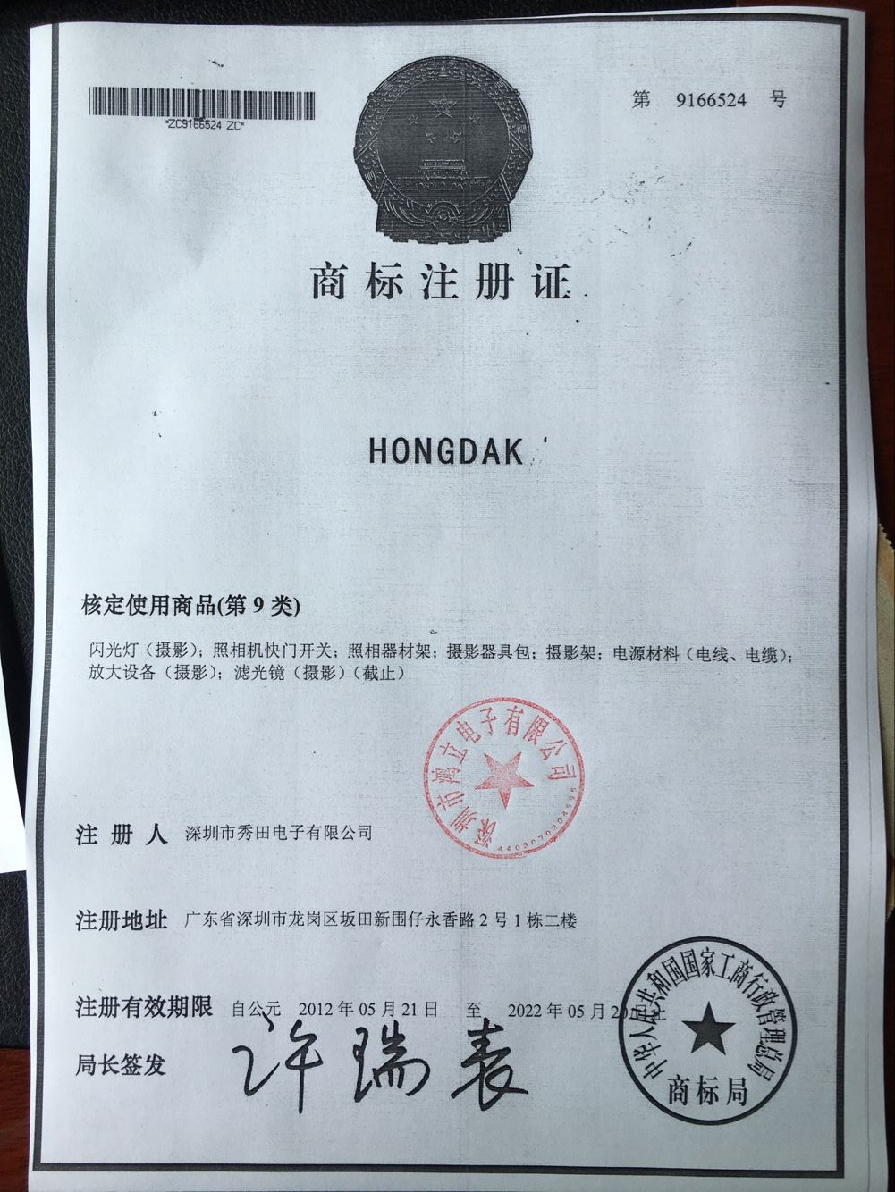 HONGDAK