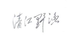 清江野渔(QINGJIANGWILDFISH)