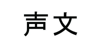 声文(SENGVEN)
