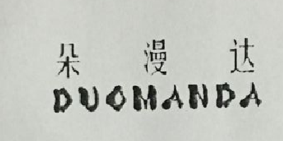 朵漫达(DUOMANDA)