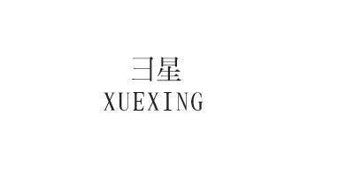 彐星(XUEXING)