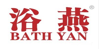 浴燕(BATH YAN)