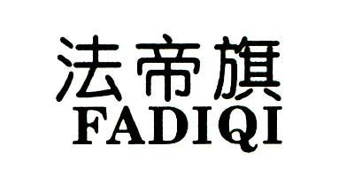 法帝旗(FADIQI)