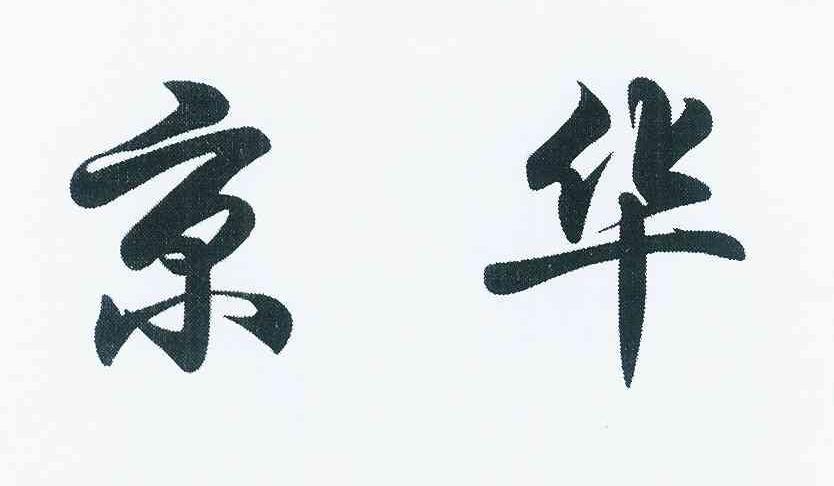 京华(JH)