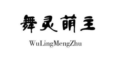 舞灵萌主(WuLingMengZhu)