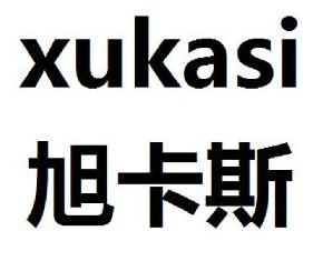 旭卡斯(xukasi)
