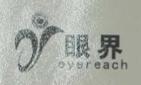 眼界(eyereach)