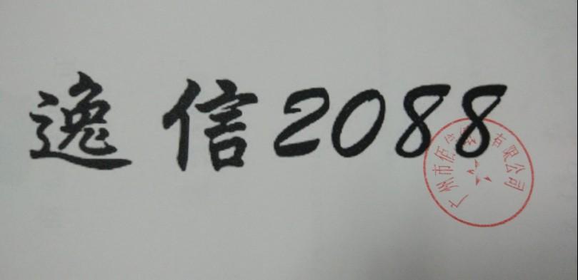 逸信2088