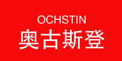 奥古斯登(OCHSTIN)