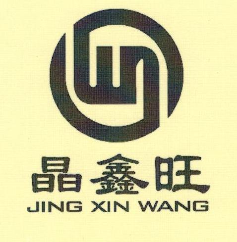 晶鑫旺(JING XIN WANG)