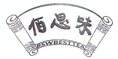 佰思味(BSWBESTTEA)