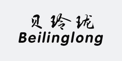 贝玲珑(Beilinglong)