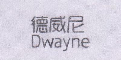 德威尼(Dwayne)