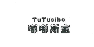 嘟嘟斯宝(tutusibo)