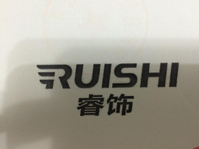 睿饰(RUISHI)
