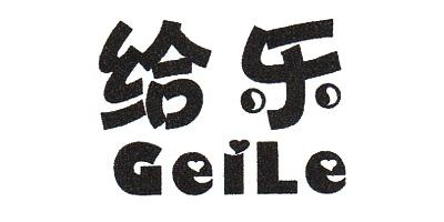 给乐(GeiLe)