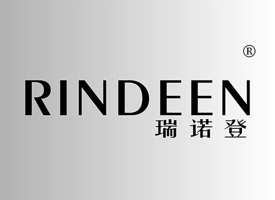 瑞诺登(RINDEEN)