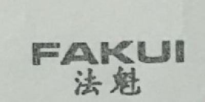 法魁(FAKUI)