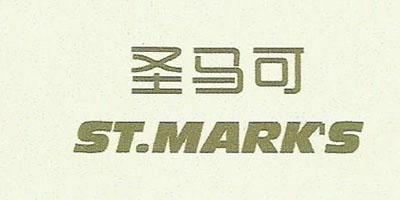 圣马可(ST.MARKS)
