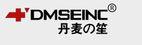 丹麦之笙(DMSEINC)