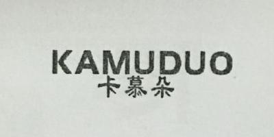 卡慕朵(KAMUDUO)