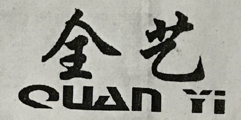 全艺(QUANYI)