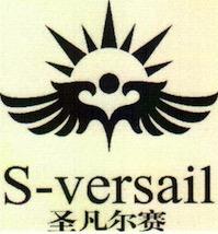 圣凡尔赛(S-versail)