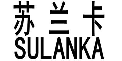 苏兰卡(SULANKA)