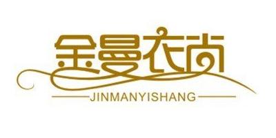金曼衣尚(JINMANYISHANG)