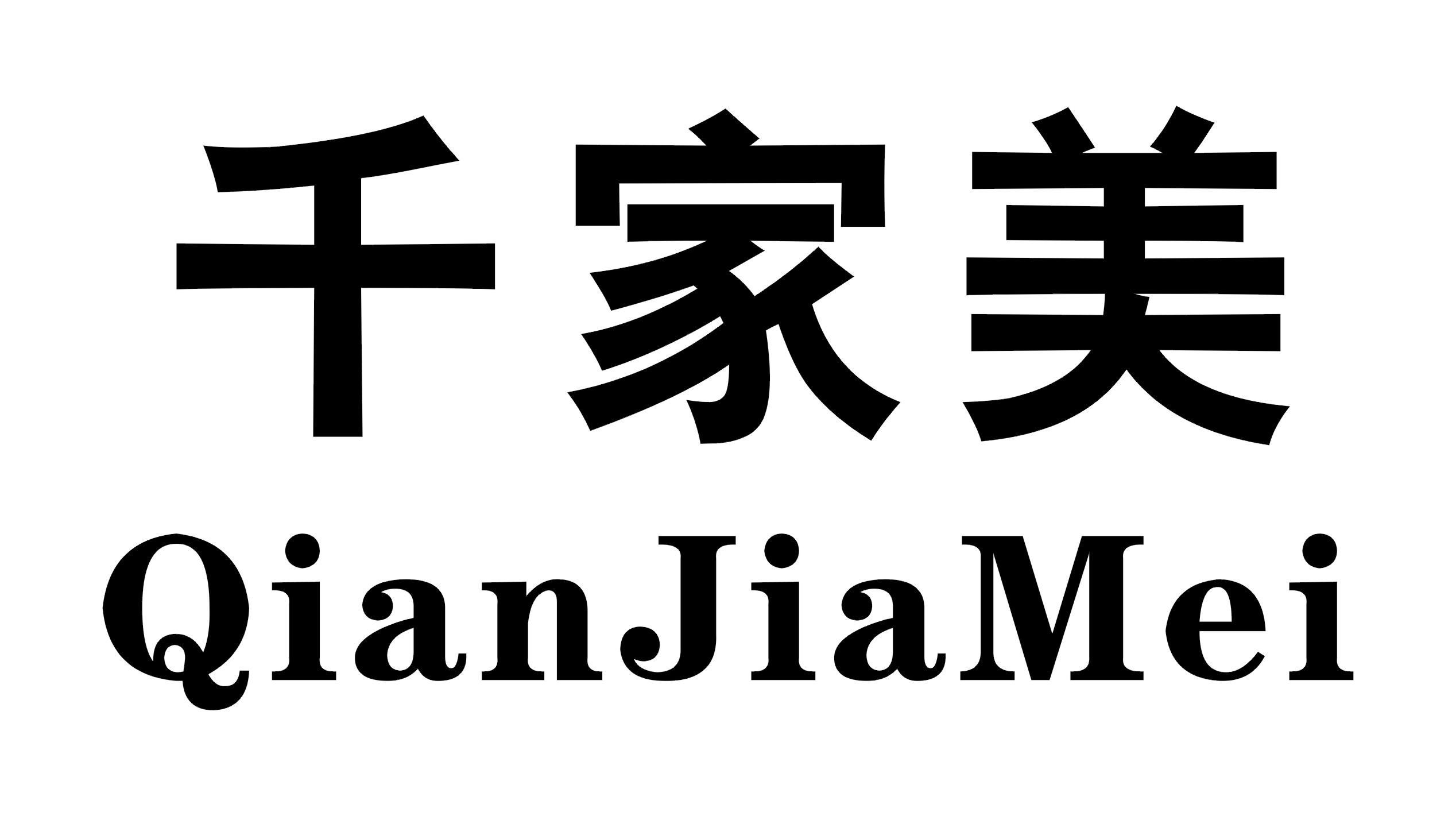 千家美(QianJiaMei)