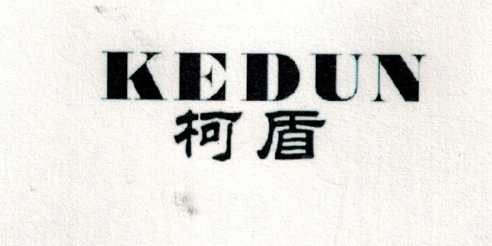 柯盾(KEDUN)